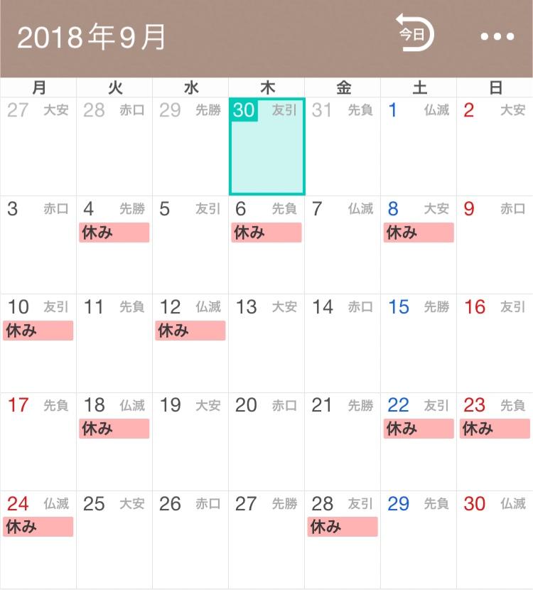 【9月】ご予約可能日&お休み
