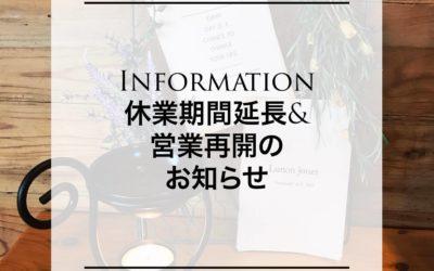 【お知らせ】休業期間延長&営業再開について