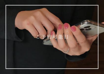 【10月】ご予約可能日